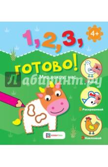 Мир вокруг нас. Рисуй, раскрашивай, наклеивай! обучающая книга мозаика синтез развивающие наклейки для малышей один много мс10355