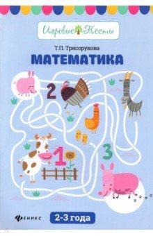 Математика. 2-3 года