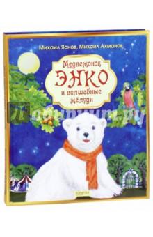 Медвежонок Энко и волшебные жёлуди нашествие дни и ночи