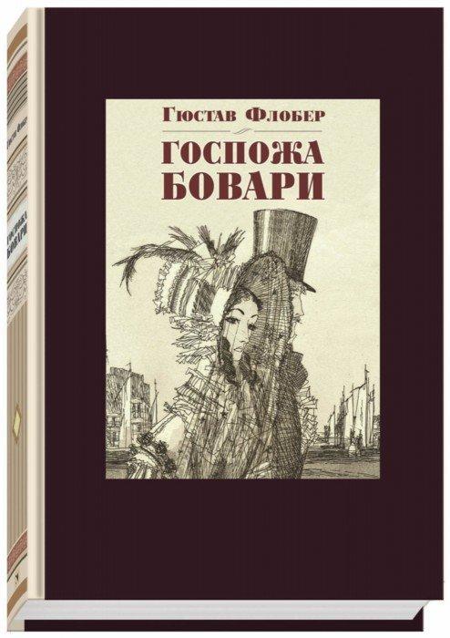 Иллюстрация 1 из 9 для Госпожа Бовари - Гюстав Флобер | Лабиринт - книги. Источник: Лабиринт