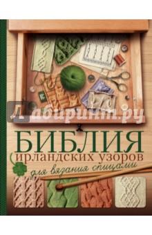 Библия ирландских узоров для вязания спицами волшебный клубок новые узоры для вязания спицами