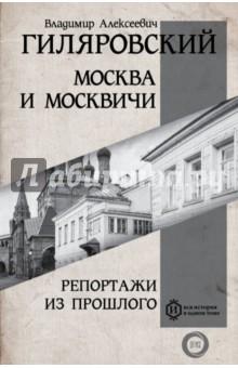 Отзывы к книге «Москва и Москвичи. Репортажи из прошлого» Гиляровский Владимир Алексеевич