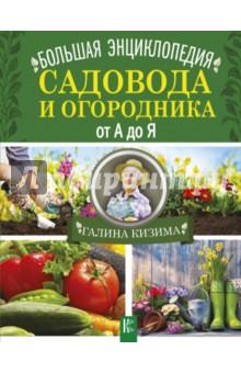Большая энциклопедия садовода и огородника от А до Я какой фотопарат для сьемок на природе