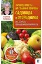 Лучшие ответы на главные вопросы садовода и огородника, Кизима Галина Александровна