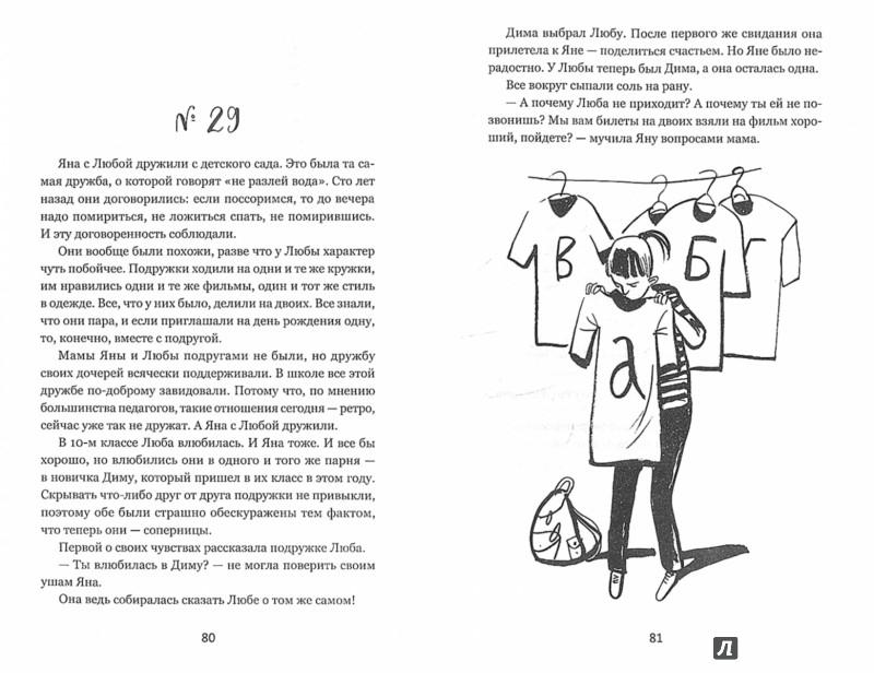 Иллюстрация 1 из 18 для Экзамен для подростков - Мурашова, Кривец | Лабиринт - книги. Источник: Лабиринт