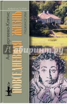 Повседневная жизнь Пушкиногорья