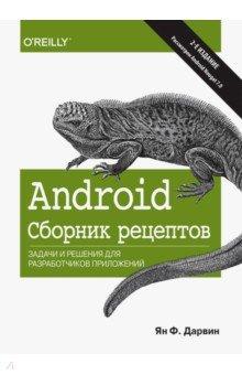Android. Сборник рецептов. Задачи и решения для разработчиков приложений android для разработчиков 3 е издание
