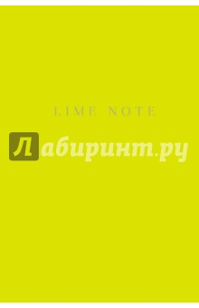 Блокнот Lime Note, А5, нелинованный orange note творческий блокнот а5