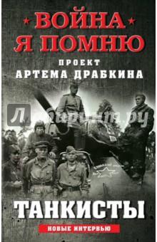 Танкисты книги эксмо я дрался на тигре немецкие танкисты рассказывают