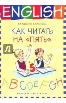 """Английский язык. 1-4 классы. Как читать на """"пять"""". Учебное пособие"""