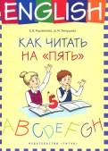 Английский язык. 1-4 классы. Как читать на