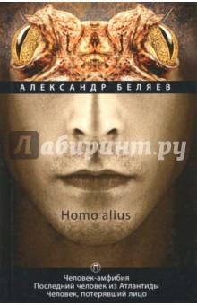 Homo alius. Человек-амфибия. Последний человек из Атлантиды. Человек, потерявший лицо. Том 3 (Беляев Александр Романович)