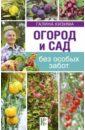Огород и сад без особых забот, Кизима Галина Александровна