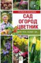 Сад, огород, цветник для тех, кому за…, Кизима Галина Александровна