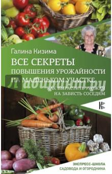 Все секреты повышения урожайности на маленьком участке. Как вырастить урожай на зависть соседям секреты фруктового сада урожай на зависть соседям