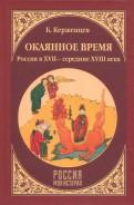 Окаянное время. Россия в XVII - середине XVIII веков
