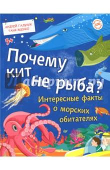 Купить Почему кит не рыба? Интересные факты о морских обитателях, Питер, Животный и растительный мир