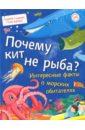 Почему кит не рыба? Интересные факты о морских обитателях, Гальчук Андрей Петрович,Яценко Татьяна