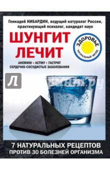 Шунгит лечит активатор воды шунгит природный целитель авита 150 гр