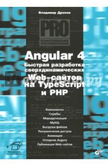 Angular 4. Быстрая разработка сверхдинамичных Web-сайтов на TypeScript и PHP видео уроки о верстке продвижение создание сайтов
