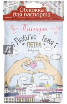 """Обложка для паспорта """"Петра творенье"""" (77106)"""