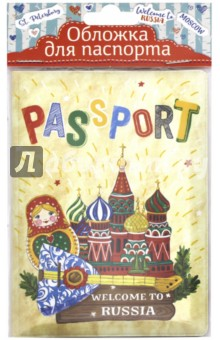 """Обложка для паспорта """"Красная площаль"""" (77101)"""