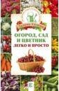 Огород, сад и цветник легко и просто, Кизима Галина Александровна