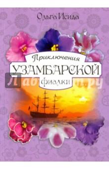 Купить Приключение узумбарской фиалки, Галерия, Сказки отечественных писателей