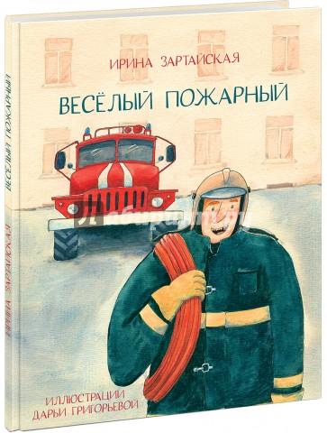 Весёлый пожарный, Зартайская Ирина Вадимовна
