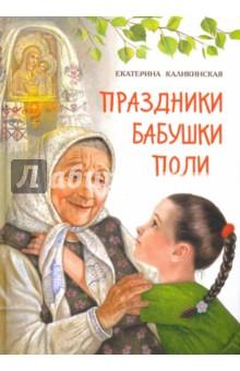 Праздники бабушки Поли