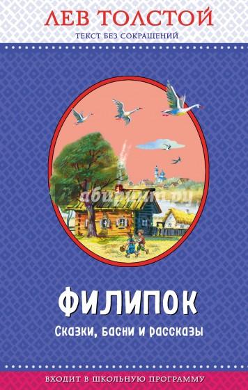 Филипок. Сказки, басни и рассказы, Толстой Лев Николаевич