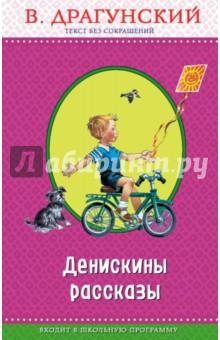 Купить Денискины рассказы, Эксмо, Повести и рассказы о детях