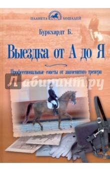 Выездка от А до Я. Профессиональные советы от знаменитого тренера куплю телегу к лошади в гродно