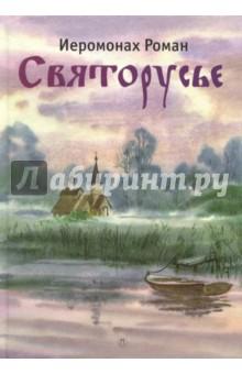 Купить Святорусье, Пальмира, Отечественная поэзия для детей