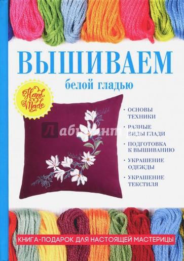 Вышиваем белой гладью, Ращупкина Светлана Юрьевна