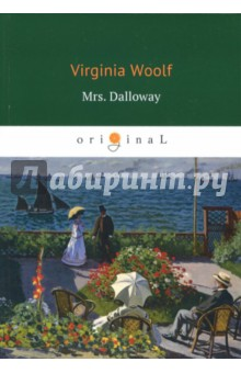 цены Mrs. Dalloway