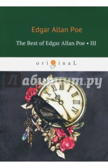 The Best Of Edgar Allan Poe. Vol. 3 poe e a the best of edgar allan poe vol 3 эдгар аллан по избранное кн на англ яз