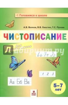 Чистописание для дошкольников добавка 5 букв