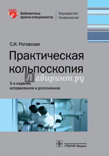 Кольпоскопия книги