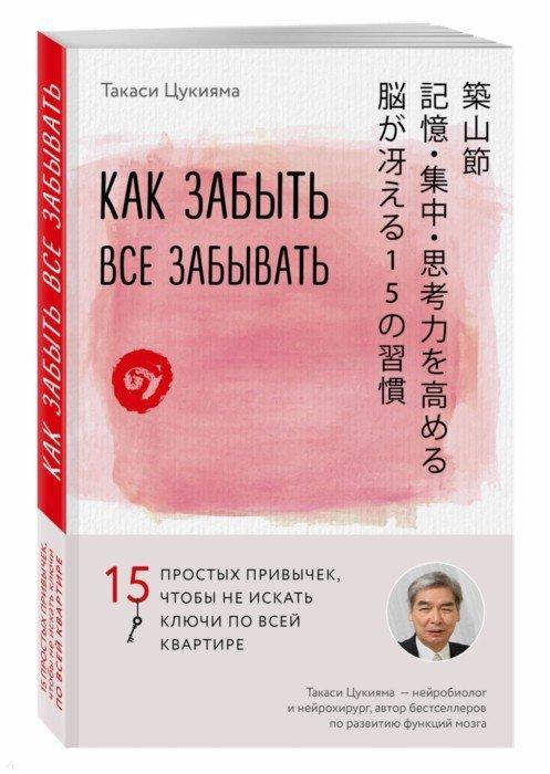 Иллюстрация 1 из 22 для Как забыть все забывать. 15 простых привычек, чтобы не искать ключи по всей квартире - Такаси Цукияма | Лабиринт - книги. Источник: Лабиринт