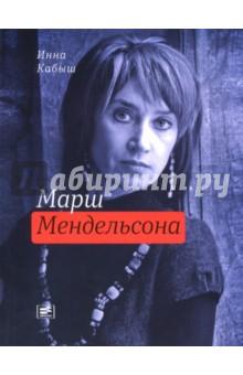 Кабыш Инна Александровна » Марш Мендельсона
