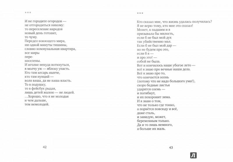 Иллюстрация 1 из 4 для Марш Мендельсона - Инна Кабыш | Лабиринт - книги. Источник: Лабиринт