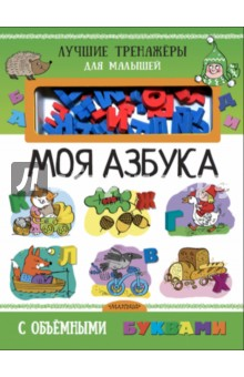 Моя азбука с объемными буквами издательство аст большие книги для умных малышей