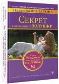 Секрет современной Золушки. Книга девушки