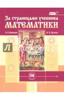 За страницами учебника математики. Пособие для учащихся 5-6 классов. ФГОС