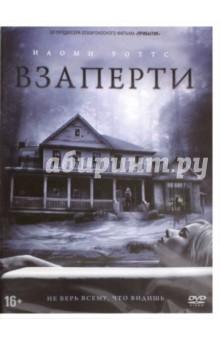 Взаперти (2016) (DVD)