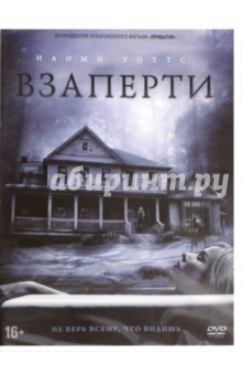 Взаперти (2016) (DVD) europa европа фотографии жорди бернадо