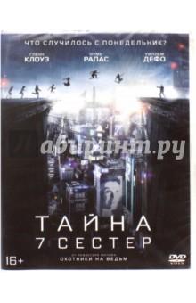 Тайна 7 сестер (DVD)