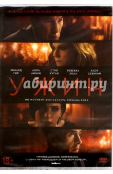 Zakazat.ru: Ужин (2017) (DVD). Муверман Орен