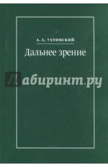 Дальнее зрение. Из записных книжек (1896-1941)